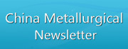 China Metallurgical Newsletter